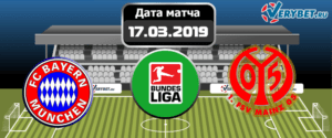 Бавария – Майнц 17 марта 2019 прогноз