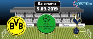 Боруссия Дортмунд – Тоттенхэм 5 марта 2019 прогноз