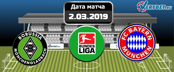 Боруссия Менхенгладбах - Бавария 2 марта 2019 прогноз