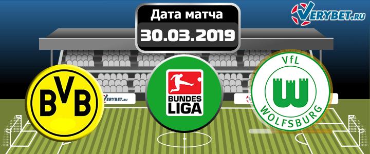 Боруссия Дортмунд – Вольфсбург 30 марта 2019 прогноз