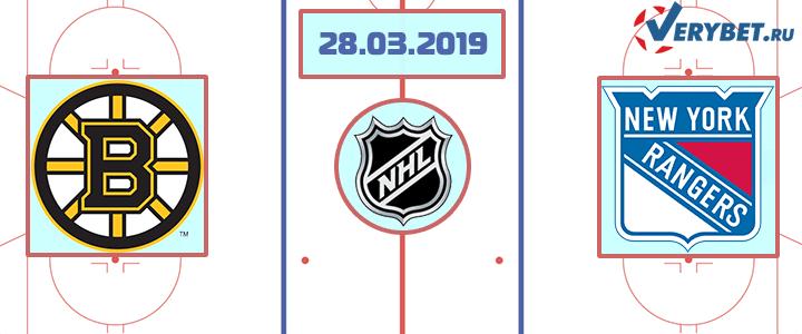 Бостон — Рейнджерс 28 марта 2019 прогноз