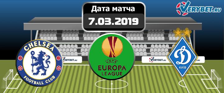 Челси - Динамо Киев 7 марта 2019 прогноз