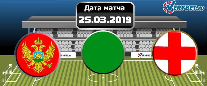 Черногория – Англия 25 марта 2019 прогноз
