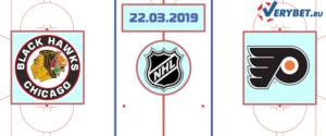 Чикаго — Филадельфия 22 марта 2019 прогноз