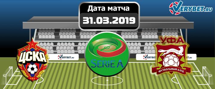 ЦСКА – Уфа 31 марта 2019 прогноз