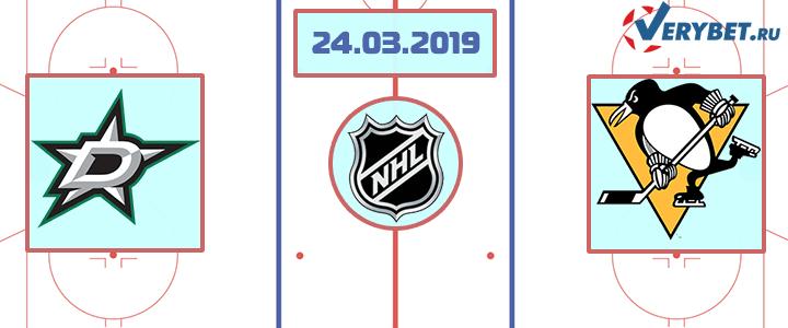 Даллас – Питтсбург 24 марта 2019 прогноз
