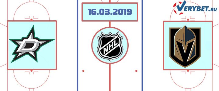 Даллас — Вегас 16 марта 2019 прогноз