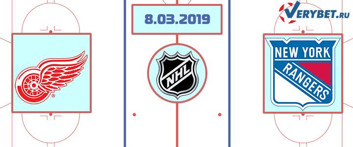 Детройт — Рейнджерс 8 марта 2019 прогноз