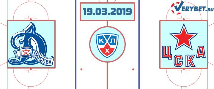 Динамо Москва – ЦСКА 19 марта 2019 прогноз