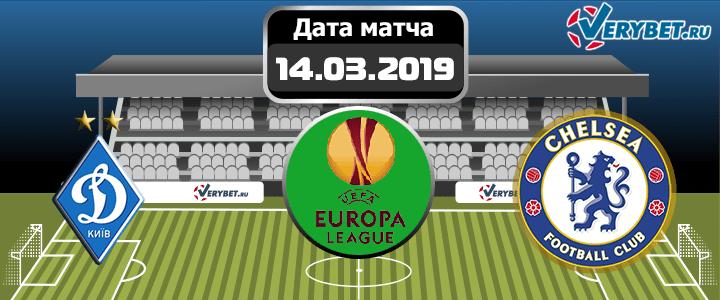 Динамо Киев – Челси 14 марта 2019 прогноз