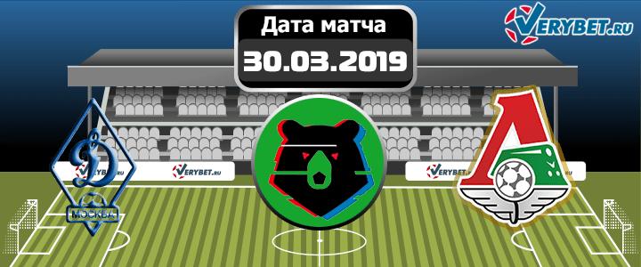 Динамо – Локомотив 30 марта 2019 прогноз
