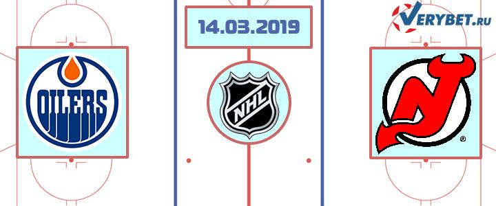 Эдмонтон — Нью-Джерси 14 марта 2019 прогноз
