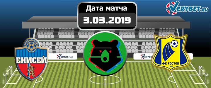 Енисей – Ростов 3 марта 2019 прогноз