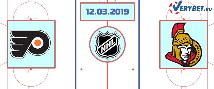 Филадельфия — Оттава 12 марта 2019 прогноз