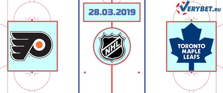 Филадельфия – Торонто 28 марта 2019 прогноз