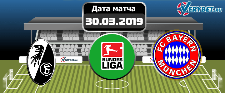 Фрайбург - Бавария 30 марта 2019 прогноз