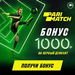 Фрибет 1000 рублей в Пари-Матч