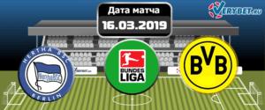 Герта – Боруссия 16 марта 2019 прогноз