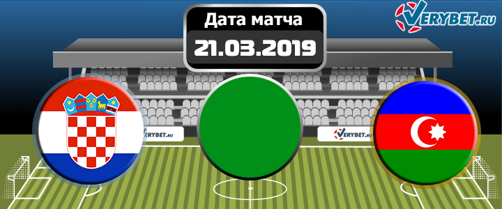 Хорватия – Азербайджан 21 марта 2019 прогноз