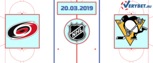 Каролина — Питтсбург 20 марта 2019 прогноз
