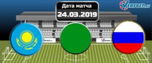 Россия – Казахстан 24 марта 2019 прогноз