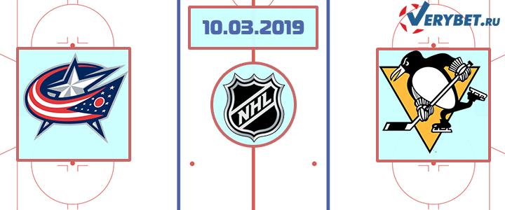 Коламбус – Питтсбург 10 марта 2019 прогноз