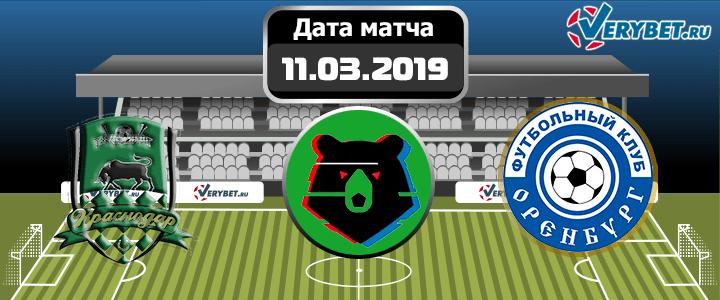 Краснодар – Оренбург 11 марта 2019 прогноз