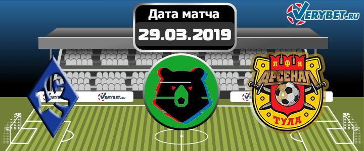 Крылья Советов – Арсенал Тула 29 марта 2019 прогноз