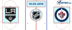 Лос-Анджелес — Виннипег 19 марта 2019 прогноз