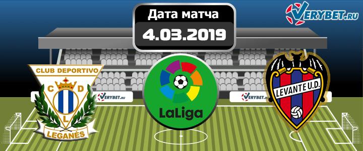Леганес – Леванте 4 марта 2019 прогноз