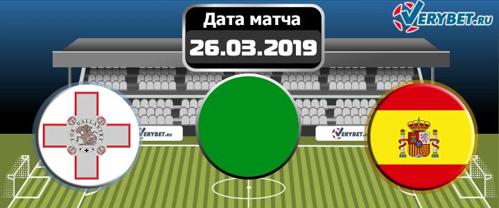 Мальта – Испания 26 марта 2019 прогноз
