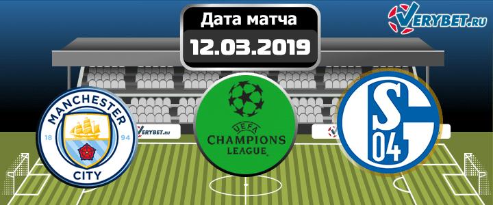 Манчестер Сити – Шальке 12 марта 2019 прогноз