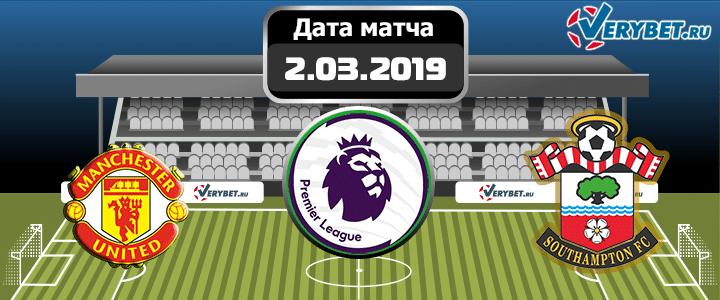 Манчестер Юнайтед – Саутгемптон 2 марта 2019 прогноз