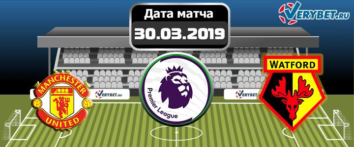 Манчестер Юнайтед - Уотфорд 30 марта 2019 прогноз