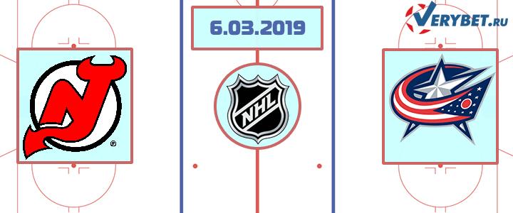 Нью-Джерси — Коламбус 6 марта 2019 прогноз