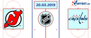 Нью-Джерси — Вашингтон 20 марта 2019 прогноз