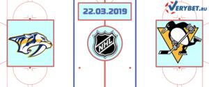 Нэшвилл — Питтсбург 22 марта 2019 прогноз