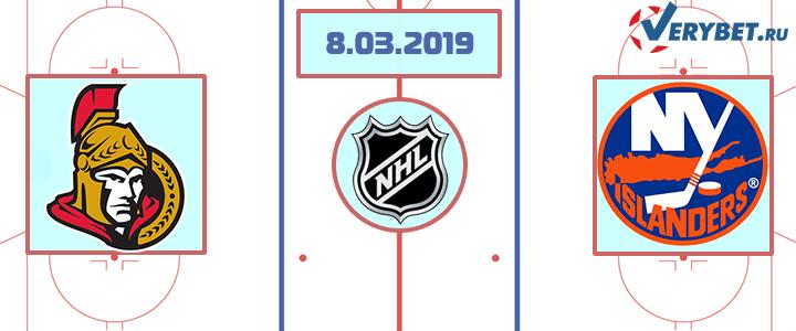 Оттава — Айлендерс 8 марта 2019 прогноз
