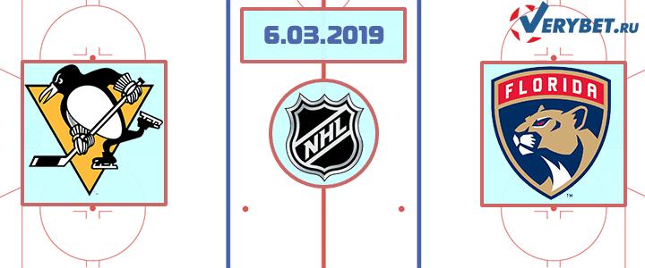 Питтсбург — Флорида 6 марта 2019 прогноз