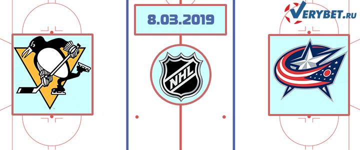 Питтсбург — Коламбус 8 марта 2019 прогноз
