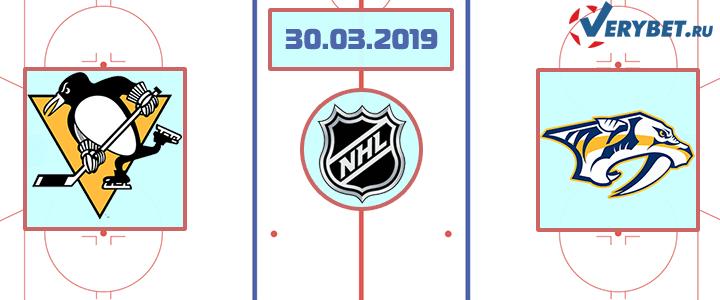 Питтсбург — Нэшвилл 30 марта 2019 прогноз