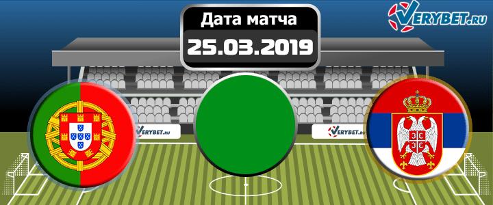 Португалия – Сербия 25 марта 2019 прогноз