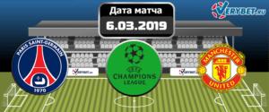 ПСЖ – Манчестер Юнайтед 6 марта 2019 прогноз