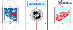 Рейнджерс — Детройт 20 марта 2019 прогноз