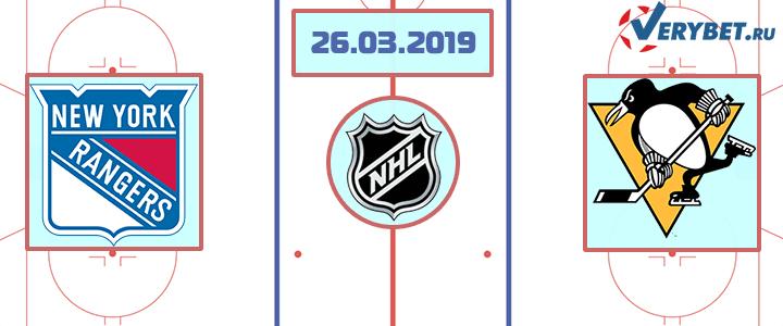 Рейнджерс — Питтсбург 26 марта 2019 прогноз