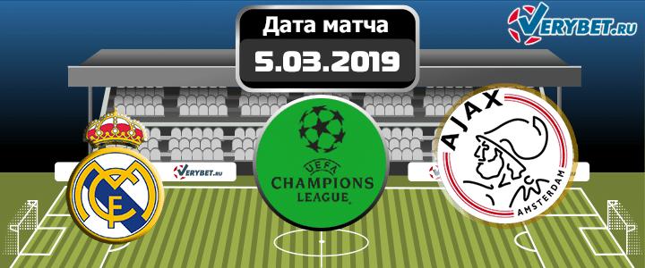 Реал Мадрид – Аякс 5 марта 2019 прогноз