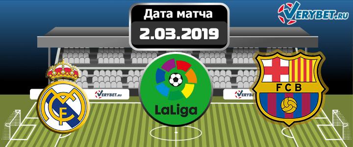 Реал Мадрид – Барселона 2 марта 2019 прогноз