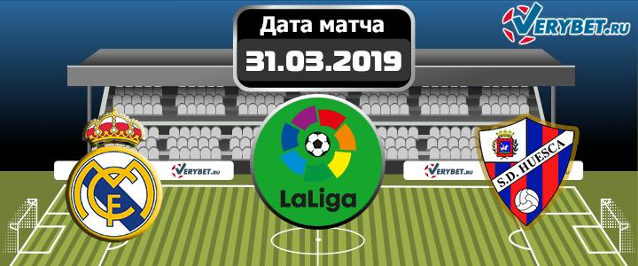 Реал Мадрид – Уэска 31 марта 2019 прогноз