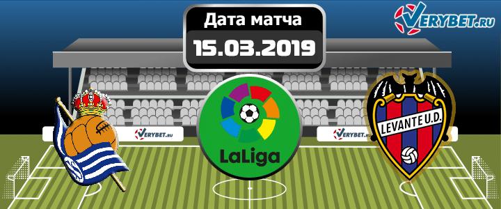 Реал Сосьедад — Леванте 15 марта 2019 прогноз