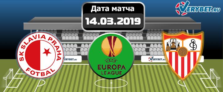 Славия Прага – Севилья 14 марта 2019 прогноз
